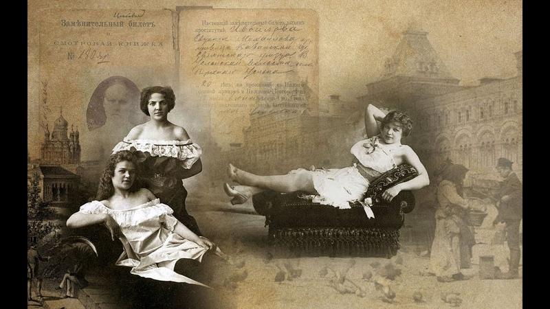 Жизнь с жёлтым билетом История проституции в России