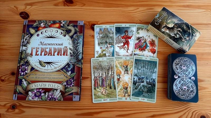 Подарок на День Рождения Магический Гербарий и Таро Викингов