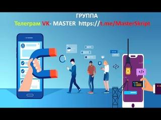 🔸#VKMasterGames - Секретарь Помощник #Приглашает #партнеров в Бизнес на Автомате - Разбор Маркетинга