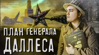 Опровержение мифа о плане Даллеса по уничтожению России. Мировое правительство vs СССР.