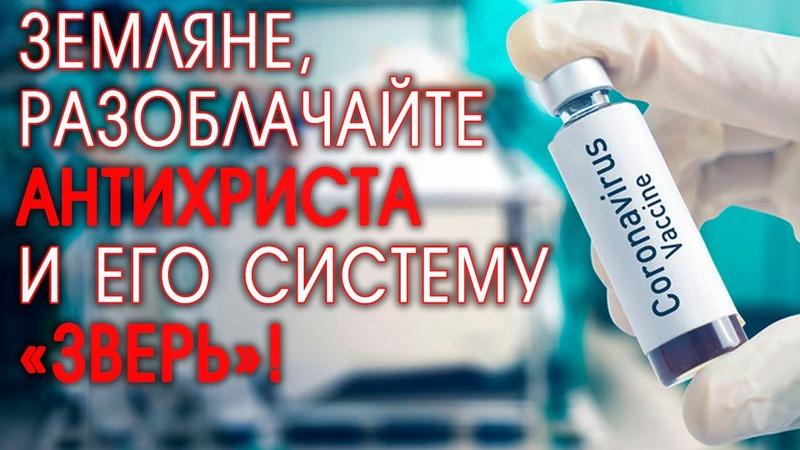 ЗЕМЛЯНЕ РАЗОБЛАЧАЙТЕ АНТИХРИСТА И ЕГО СИСТЕМУ ЗВЕРЬ Просмотр опасен для биороботов и зомби