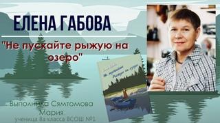 """Буктрейлер по рассказу Е. В. Габовой """"Не пускайте рыжую на озеро"""""""