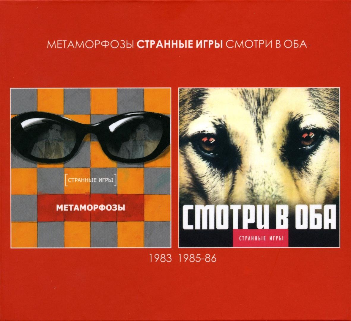 Странные Игры - Метаморфозы ⁄ Смотри В Оба [3 CD, Remastered, Box Set]