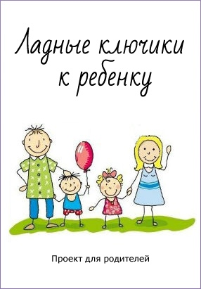 Афиша Челябинск Ладные ключики к ребёнку