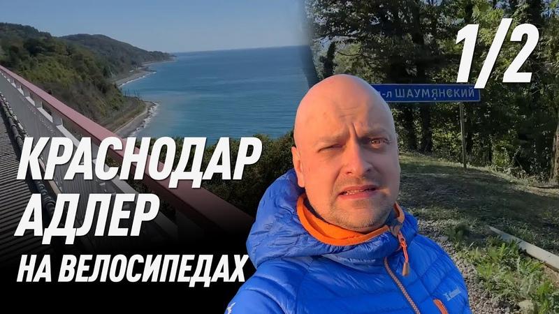 Велопутешествие Краснодар Адлер 2020 1 серия