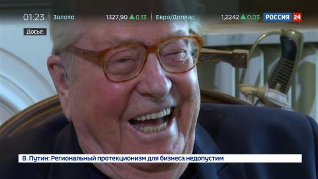 Новости на Россия 24 • Жан-Мари Ле Пен нашел себе новую партию