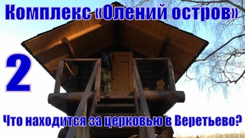 Олений остров что находится за церковью в Веретьево 2 ПВД