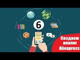 Разработка аналога Aliexpress. Часть 6. LoginActivity. Вход в приложение