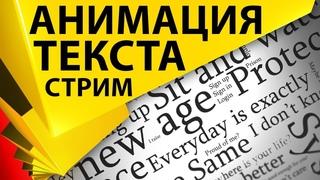 Уникальная ручная анимация текста по буквам в After Effects. Мастер-класс от Александра Ботезату