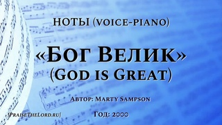 Ноты «Бог Велик» / ''God is Great'' / (voice+piano) -