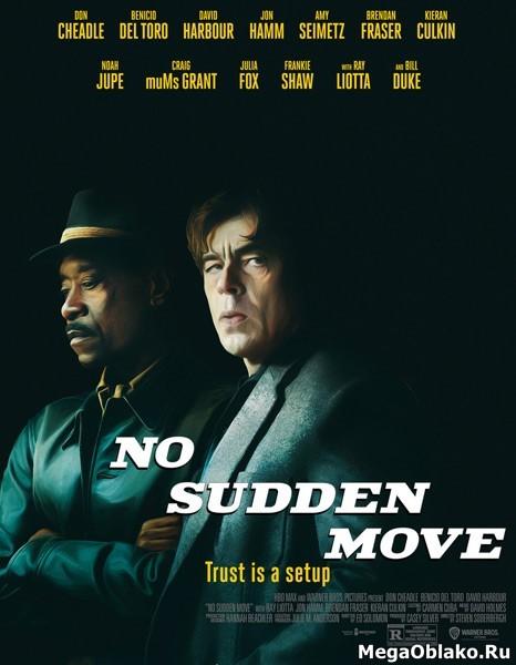 Без резких движений / No Sudden Move (2021/WEB-DL/WEB-DLRip)