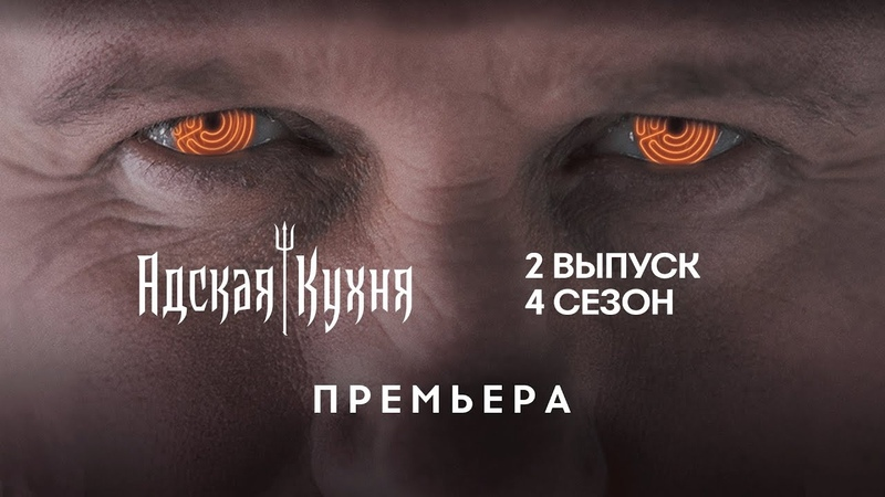 Адская кухня 4 сезон 2 выпуск