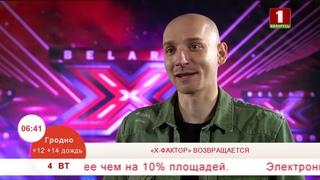 Добрай раніцы, Беларусь. Х-Factor. МОЗЫРЬ.