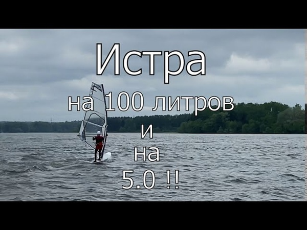 Невозможное возможно Болотный виндсерфинг на 100 литровых досках и парусах 5 0 на Истре