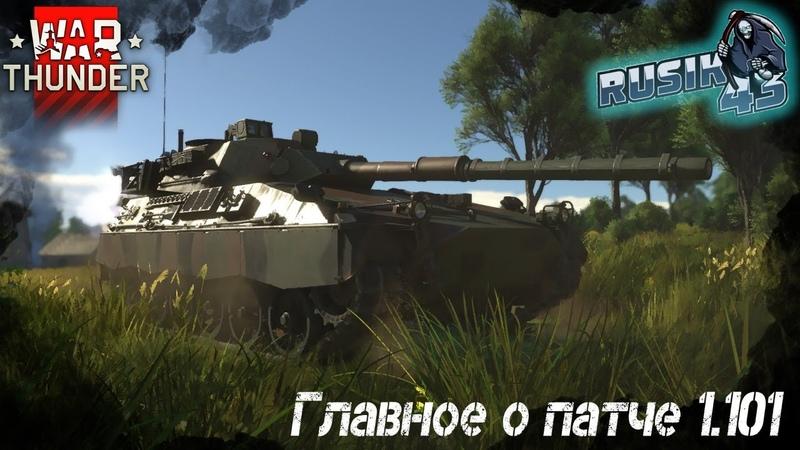 Главное о Патче в War Thunder Игра Сверх Разума