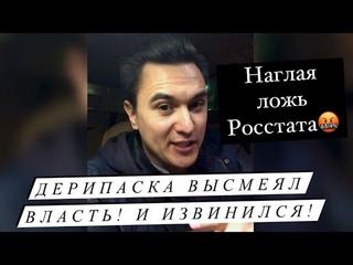 Дерипаска раскритиковал власть за ложь. Затем извинился и похвалил Путина. #дерипаска #бедность