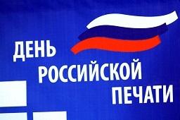 Игорь Артамонов и Павел Путилин поздравили журналистов и издателей с профессиональным праздником