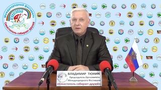Владимир Тюнин   II Международный Конкурс Патриотической Песни Наследники Побед