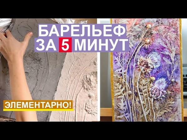 БАРЕЛЬЕФ ЗА 5 МИНУТ Элементарно Ботанический барельеф своими руками мастер класс барельеф цветы