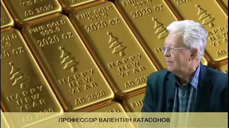 КАТАСОНОВ О странном отношении Минфина к золоту РФ 28 11 20