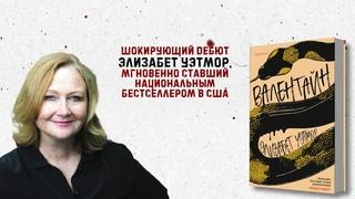 Буктрейлер к роману Элизабет Уэтмор «Валентайн»