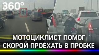 Мотоциклист разогнал машины в пробке перед скорой в Петербурге
