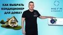Как выбрать кондиционер сплит систему для дома или квартиры МЕГАКЛИМАТ24