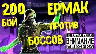 БАШНЯ ЭДЕНИИ Mortal Kombat mobile / 200 бой боссы эденийская башня мк мобайл прохождение