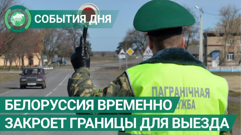 Белоруссия временно закроет границы для выезда События дня ФАН ТВ