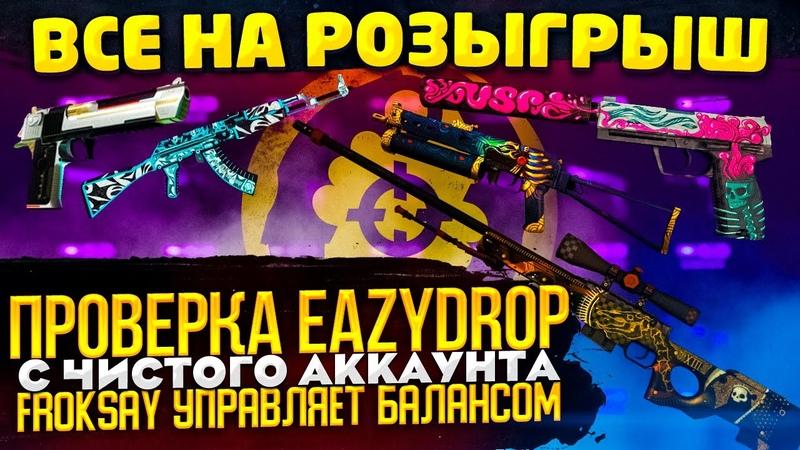 ПРОВЕРКА EasyDrop Froksay УПРАВЛЯЕТ МОИМ БАЛАНСОМ 6 МИНУТ!