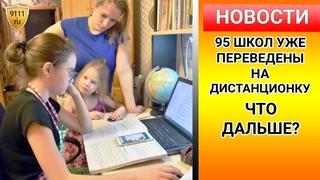 95 школ уже переведены на дистанционное обучение. Что дальше? Дистанционка/ школа 2020