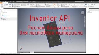 Inventor API. Автоматический расчет длины реза для листовых тел