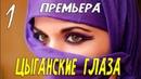 Деревенский сериал ЦЫГАНСКИЕ ГЛАЗА 1 Серия. Русские мелодрамы смотреть онлайн.