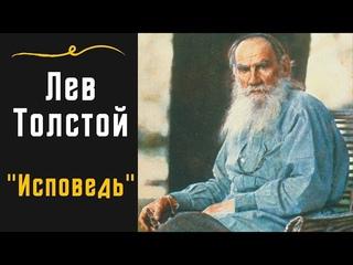 """""""Исповедь""""   Лев Николаевич Толстой   Аудиокнига"""