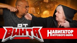 ОТ ВИНТА! Mass Effect 4, новый Left 4 Dead, правильная Битва за Москву и британские воры