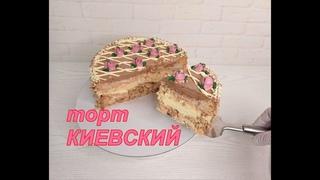 вкуснейший КИЕВСКИЙ торт! Подробно ! Ручным миксером! Справится даже новичок! от Торты и Кулинария!