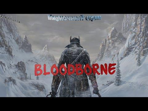 Прохождение Bloodborne 6 Сторожевой пес Древних Богов