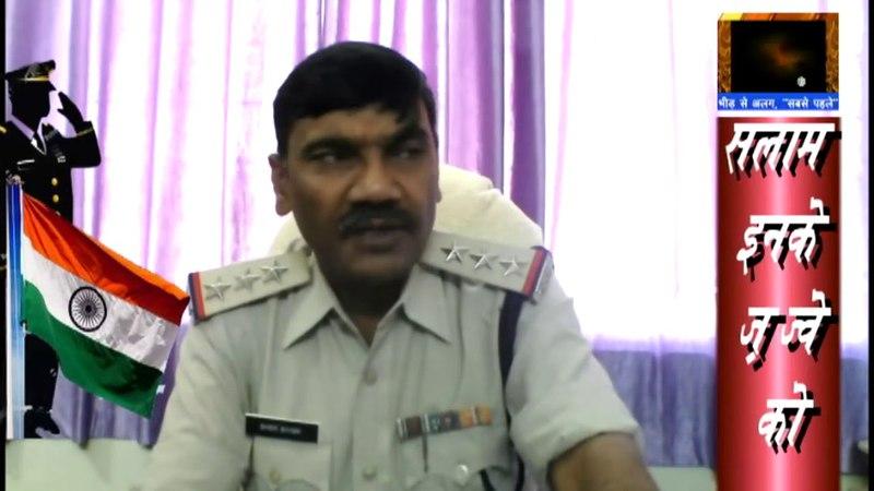 Leak se hutkar chale jo, Sher Singh (TI) Kotwali Datia High News Special