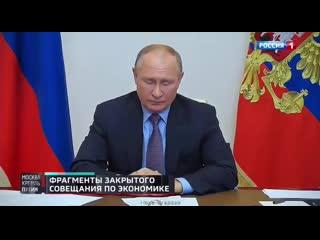 Закрытая часть совещения: Владимир Путин раскритиковал правительство из-за роста цен на продукты в России.