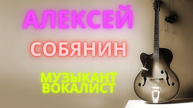 Алексей Собянин Вальпургиева ночь