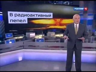 Россия может превратить США в радиоактивный пепел .  Дмитрий Киселёв