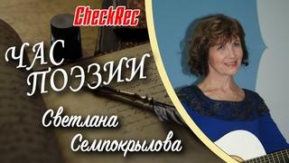 ЧАС ПОЭЗИИ - Светлана Семпокрылова