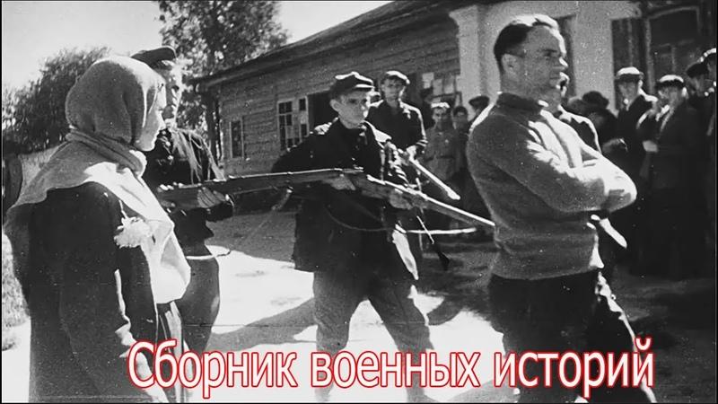 Судьба предателей полицаев и все истории в сборнике . военные истории.