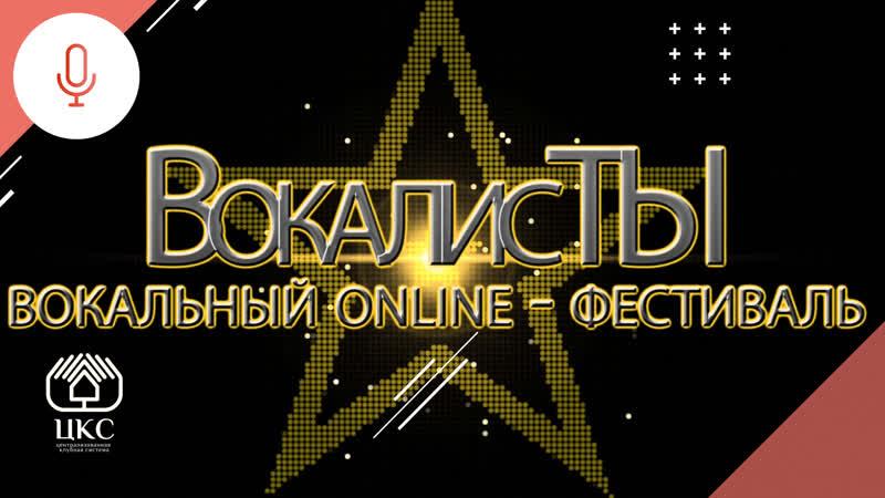Вокальный online-фестиваль ВокалисТы