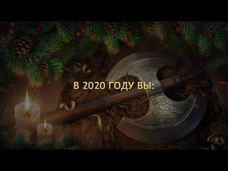 Vikings: War of Clans - Итоги 2020 года