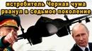 АТН 51 Черная чума – самый таинственный и зловещий истребитель бомбардировщик России