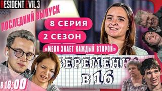 Смотрим Беременна в 16 - отличница лёгкого поведения | Эмма играется и боится | В 18:00
