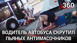 Пьяные пассажиры автобуса избили кондуктора, устроили дебош. Новый эпизод «Масочных войн» из Сибири