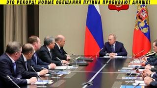 Шокирующий план Путина по борьбе с бедностью! Будем строить электромобили!