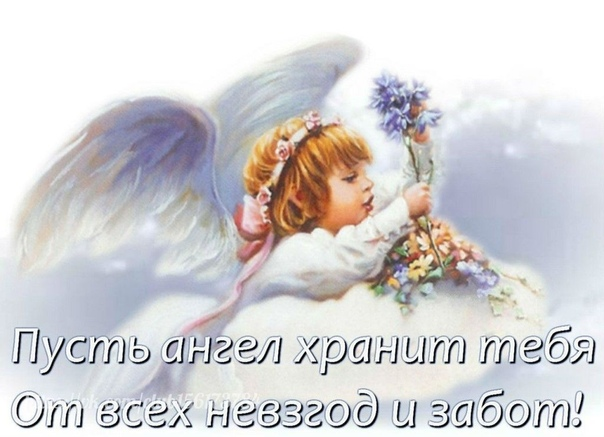 Картинка с ангелом и надписью держись, тебя